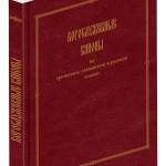 Вышло в свет издание «Богослужебные каноны на греческом, славянском и русском языках» Евграфа Ловягина