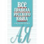 Изучаем правила русского языка по советскому кино и мультфильмам