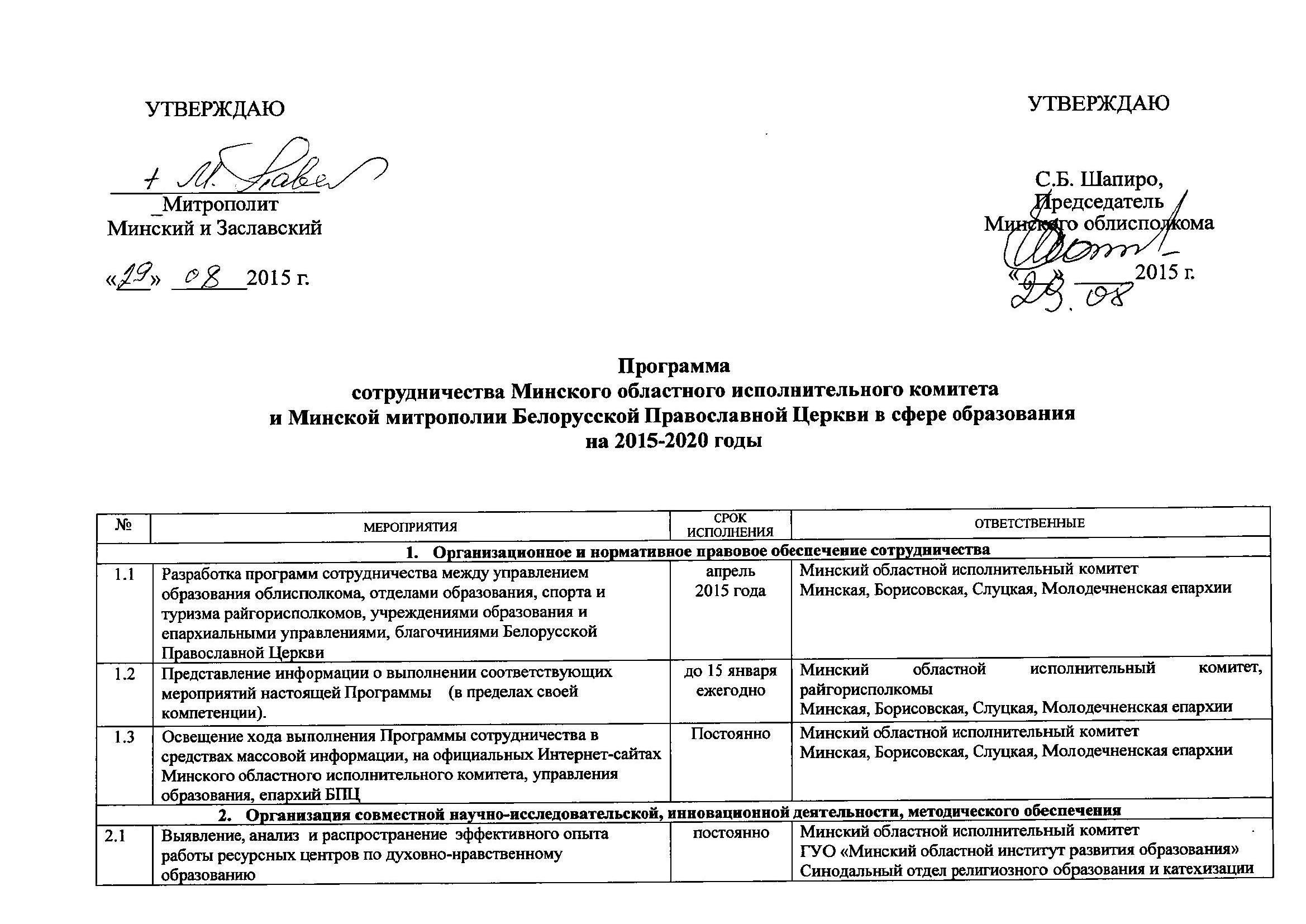 Программа сотрудничества Миноблисполкома и Минской митрополии в сфере образования (содержание)_Страница_1