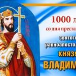 «Солнце русской истории – Князь Владимир»
