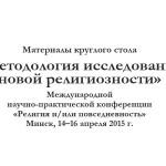 Издан сборник материалов круглого стола «Методология исследования новой религиозности»