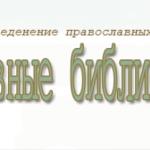 Конференция «Духовное возрождение общества и православная книга» состоится 26-27 мая