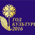 XV Семинар студентов ВУЗов Беларуси «Православие в культуре Беларуси» состоится 25-26 ноября