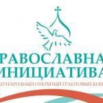 Начался прием заявок для участия в конкурсе малых грантов «Православная инициатива — 2017»