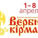 15-я Международная духовно-просветительская выставка «Вербны кiрмаш» проходит в Минске