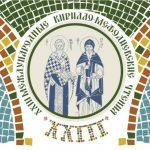 С 22 по 26 мая в Минске состоятся XXIII Международные Кирилло-Мефодиевские чтения