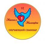 VII ежегодный обучающий семинар «Миссия и милосердие» приглашает к участию