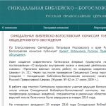 Опубликован проект Катехизиса Русской Православной Церкви для общецерковного обсуждения