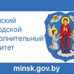 Соглашение между Минским городским исполнительным комитетом и Синодальным ОРОиК