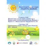 В Минске проходит благотворительная акция «Радость знаний»