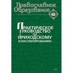Подготовлена новая редакция учебно-методического пособия «Практическое руководство по приходскому консультированию»