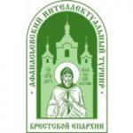 4 ноября состоится интеллектуальный турнир учащихся воскресных школ Брестской епархии