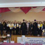 «Беларусь православная»: интеллектуальная игра для старшеклассников