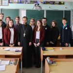 «Как не ошибиться в выборе жизненного пути?»: урок духовности в гимназии г. Хойники
