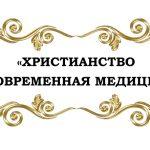7 декабря в Гомеле состоятся научно-образовательные чтения «Христианство и современная медицина»
