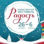 С 26 декабря по 6 января в Минске пройдет Международный Рождественский фестиваль «Радость»