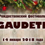 Рождественский фестиваль духовной музыки «Gaudete» приглашает к участию