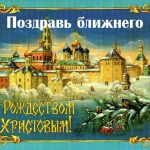 В Гомеле стартовала акция «Поздравь ближнего!»