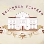Принимаются заявки на участие в конкурсе православного литературно-музыкального творчества «Благовест над Полоцком»
