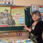 Встречи педагогов и учащихся с детской православной писательницей прошли в г. Борисове