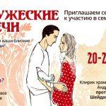 20‒22 апреля в Минске пройдет семинар «Супружеские встречи»