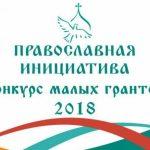 С 16 апреля стартовал конкурс малых грантов «Православная инициатива — 2018»