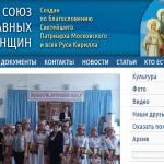 Международный союз православных женщин отмечает свое 100-летие