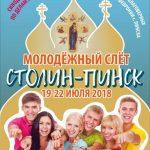 В Пинске и Столине пройдет летний Слет молодежи Белорусской Православной Церкви