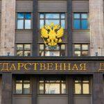 Государственная Дума Российской Федерации приняла законопроект, расширяющий права духовных образовательных организаций