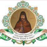 370-летие со дня мученической кончины святого преподобномученика Афанасия, игумена Брестского