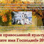 В Минске пройдут Дни православной культуры «Хвалите имя Господне!»