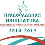 Стартовал Международный грантовый конкурс «Православная инициатива 2018 — 2019»
