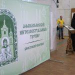 6 ноября в Бресте состоится Афанасьевский интеллектуальный турнир