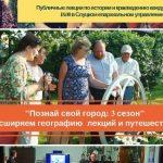 В Слуцком епархиальном управлении пройдет курс публичных лекций «Познай свой город!»