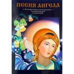 Издана книга сценариев православных праздников для воскресных школ «Песня Ангела»