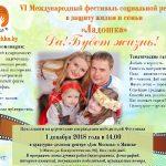 В Минске пройдет  VI Международный Фестиваль социальной рекламы в защиту жизни и семьи «Ладошка»