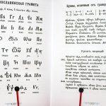 Изучать ли церковнославянский язык в школе?