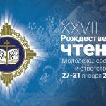 Программа XXVII Международных Рождественских образовательных чтений