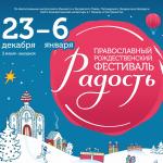 В Минске открылся Международный православный рождественский фестиваль «Радость»