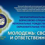 Борисовско-Слуцкие Рождественские межъепархиальные образовательные чтения