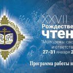 Опубликована полная программа XXVII Международных Рождественских образовательных чтений