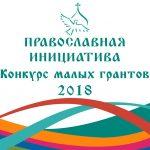 Начался прием заявок на участие в конкурсе малых грантов «Мы говорим по-русски!»