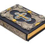 Почему Библия — Священное Писание