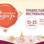 С 11 по 21 апреля в Минске пройдет Пасхальный фестиваль «Радость»