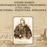 В Минской духовной академии пройдет конференция памяти протоиерея Иоанна Григоровича (1792-1852)