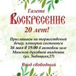 Газете «Воскресение» 20 лет