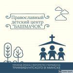 В минском приходе открывается Воскресный детский центр для дошкольников «Башмачок»