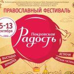 Православный фестиваль «Покровская Радость» приглашает к участию
