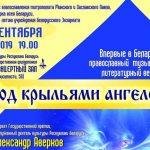 Музыкально-литературный вечер «Под крыльями ангелов» — к  30-летию Белорусского Экзархата