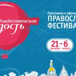 В Минске проходит Православный фестиваль «Рождественская Радость»